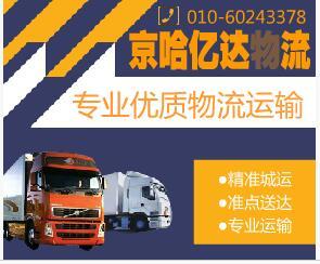 北京京哈亿达货运有限公司