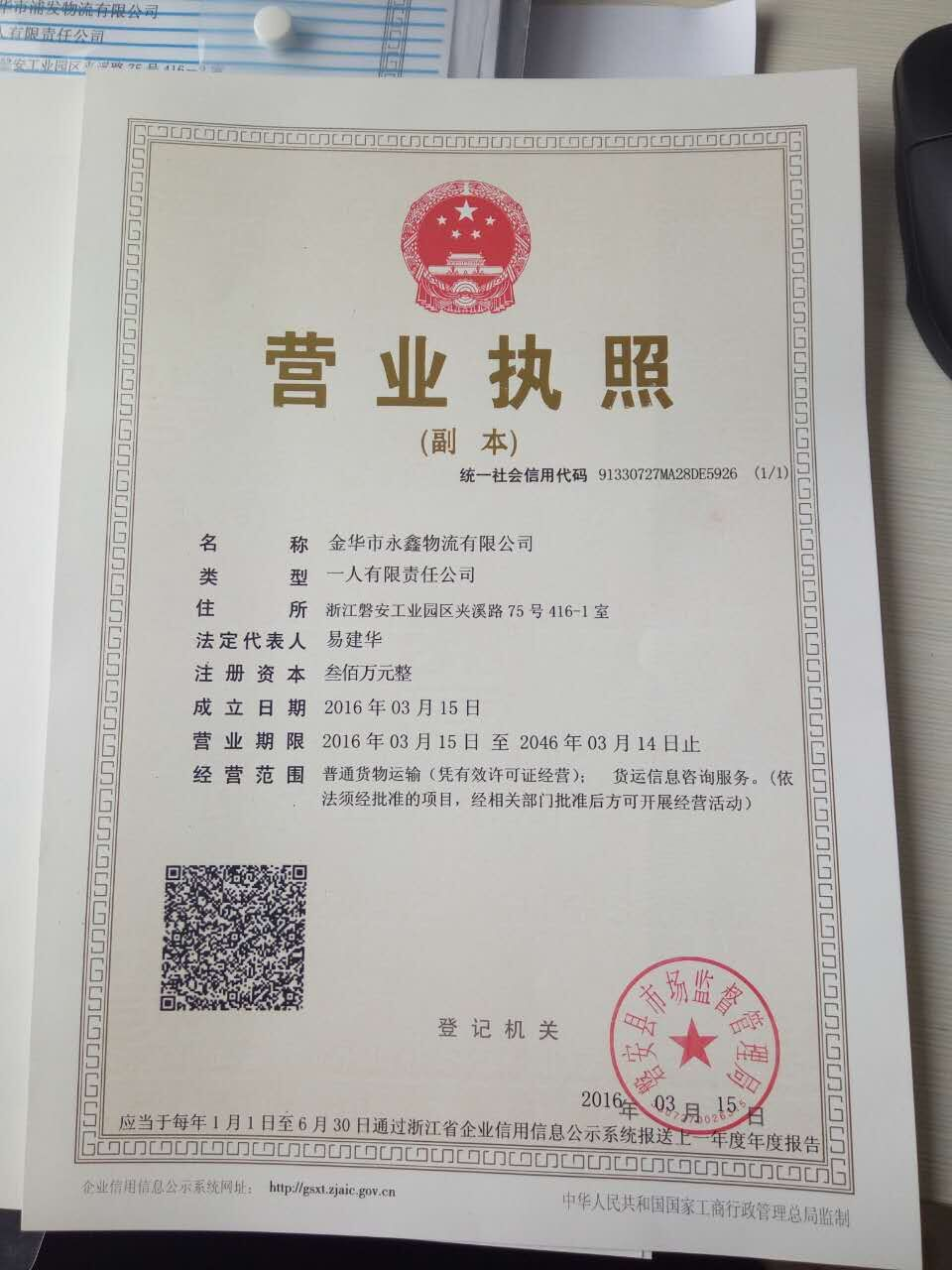 金华市永鑫物流有限公司
