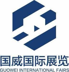 北京国威国际展览有限公司