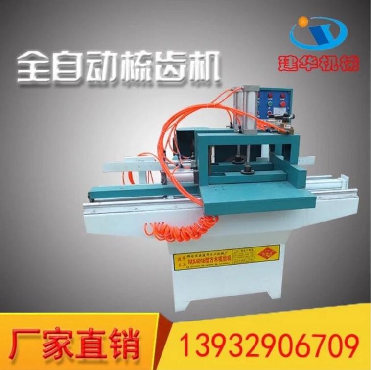 云南西双版纳MX-4016小型梳齿机/气顶油半自动梳齿刷胶机/家具板材专用设备