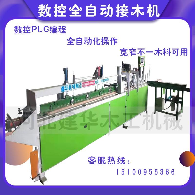 供应分段接木机等长无缝隙全自动指接机梳齿对接机生产线 建华数控