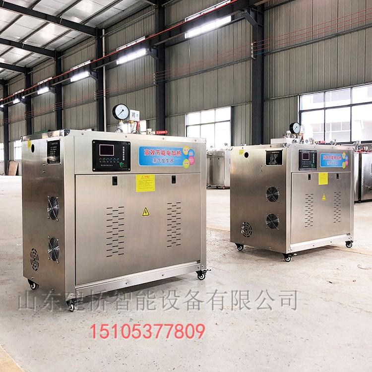 全自动蓄水36kw电加热蒸汽发生器