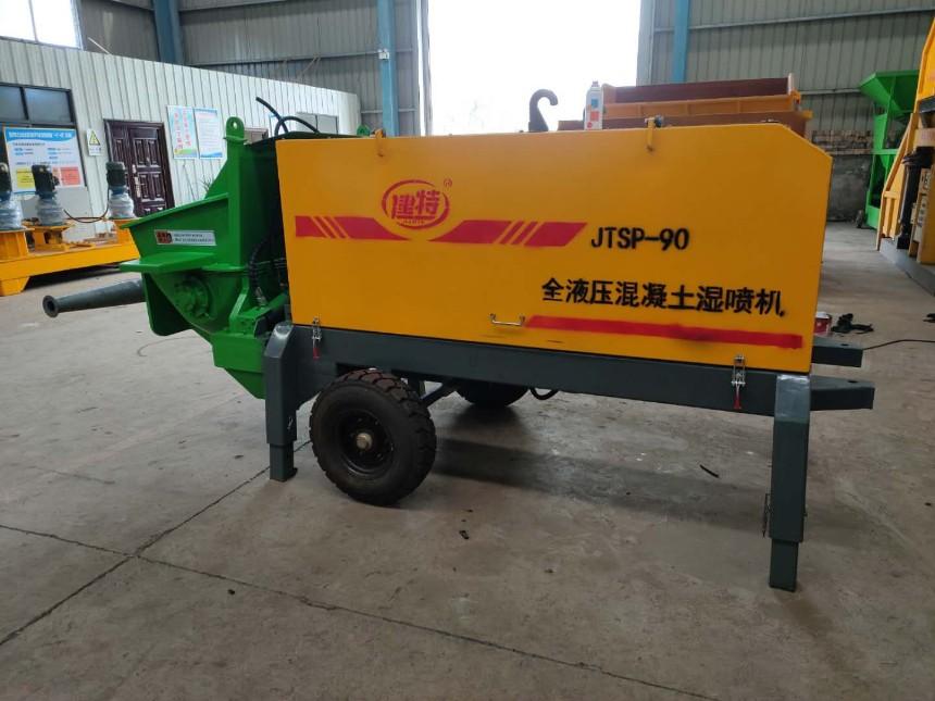 河南郑州建特重工JSP-90混凝土湿喷机