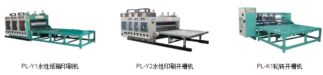 厂家直供纸箱设备,品龙精工机械专业纸箱印刷开槽机生产商