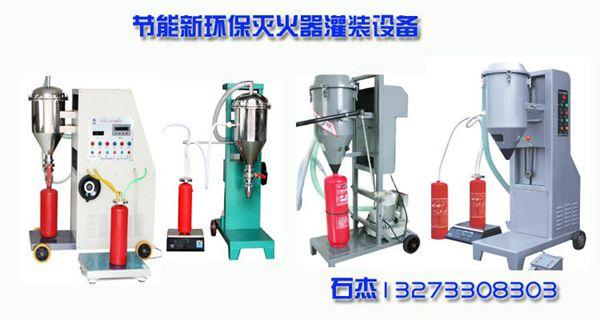 灭火器氮气灌装机