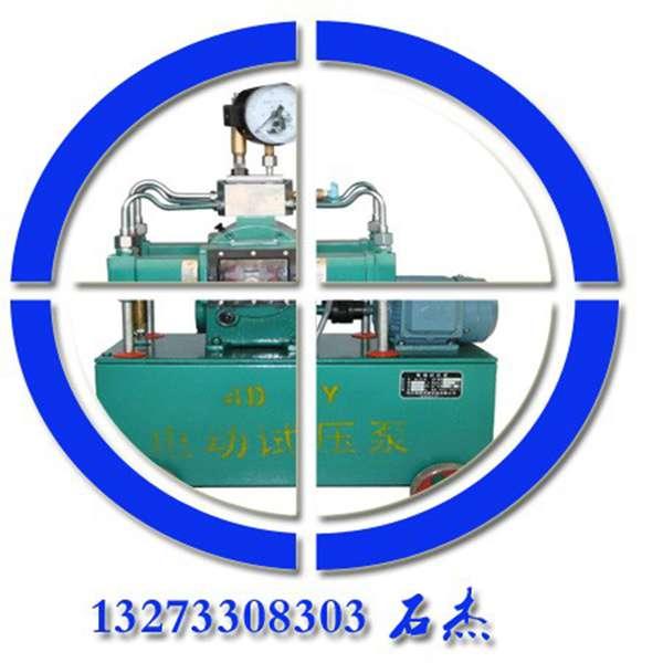 (管道电动试压泵)@双缸高速电动型