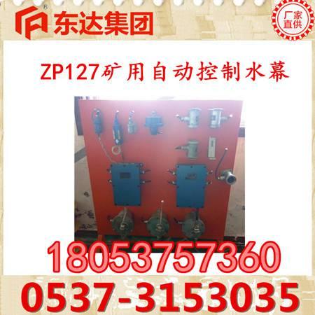 ZPS127矿用自动洒水降尘装置
