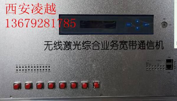 广西无线激光综合业务宽带通信机