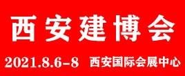 2021第八届中国(西安)建筑装饰博览会邀请函