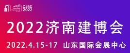 2022第28届中国(济南)国际建筑装饰暨定制家居博览会