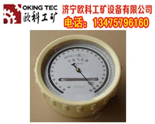 供应DYM-3空盒气压表价格