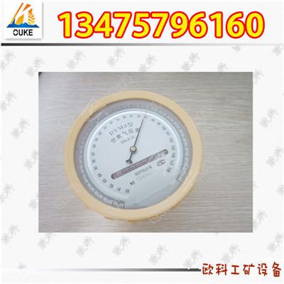 供应DYM-3空盒气压表空盒气压表厂家