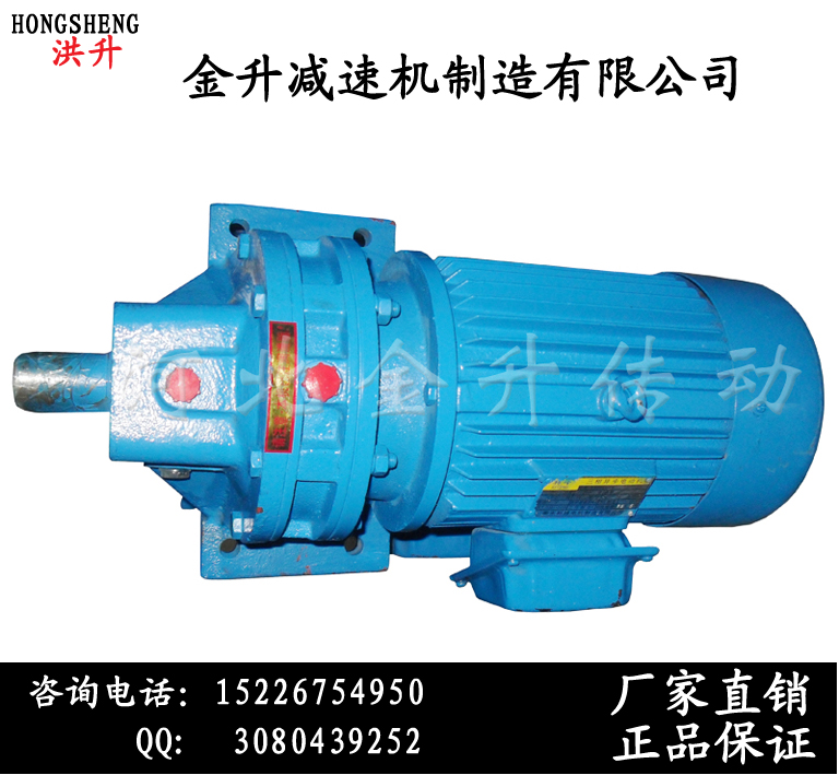 厂家直销XLD8-11摆线针减速机,价格合理,质量保证