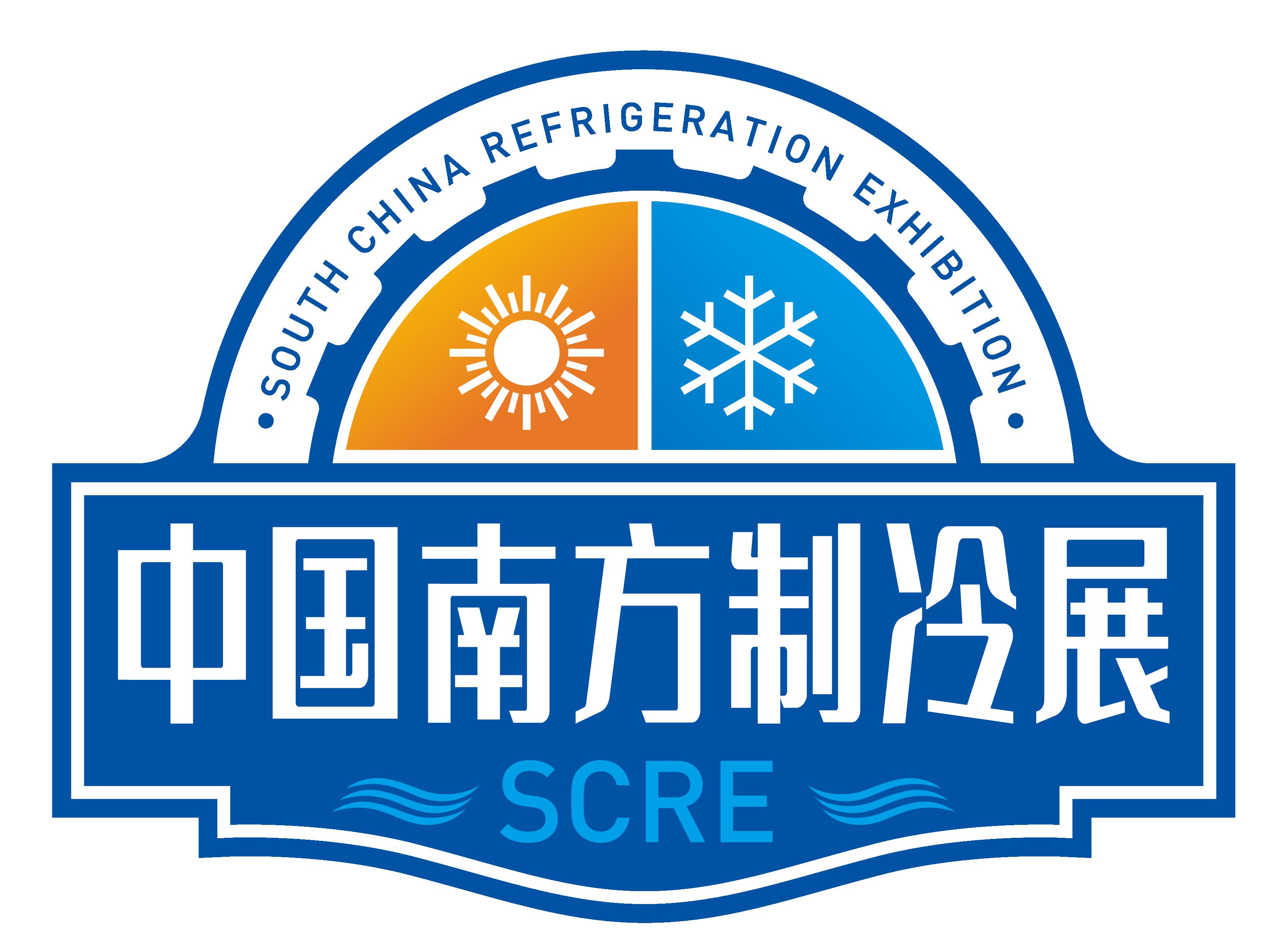 2022中国南方制冷展览会