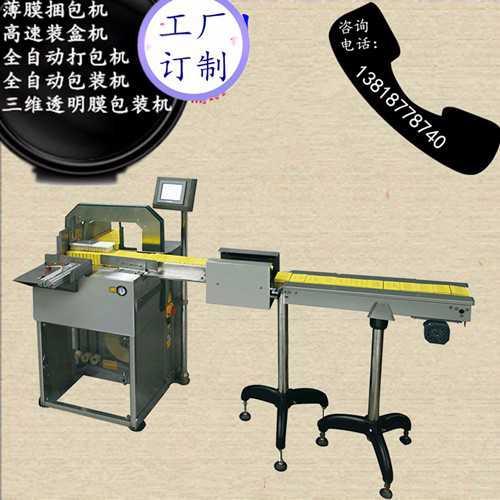 上海颗粒包装机三维透明膜包装机价格打包机价格