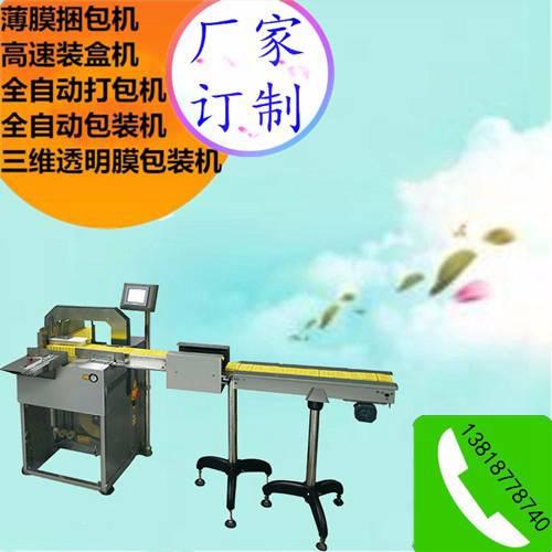热收缩包装机械三维透明膜包装机