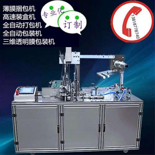 自动包装机 药品打包机  三维透明膜包装机厂家直销