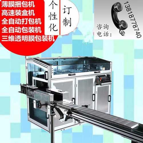 多功能自动包装机 食品定量样品机 捆包机械设备