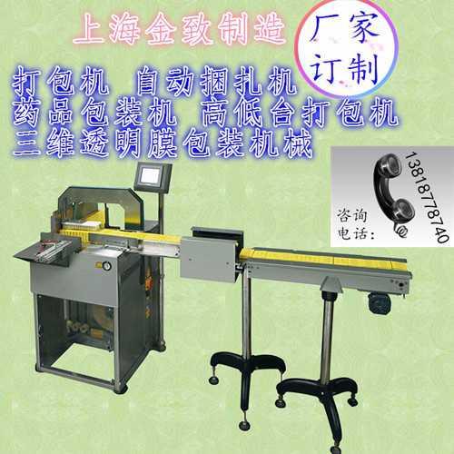 全自动捆扎机高低台打包机三维透明膜包装机械