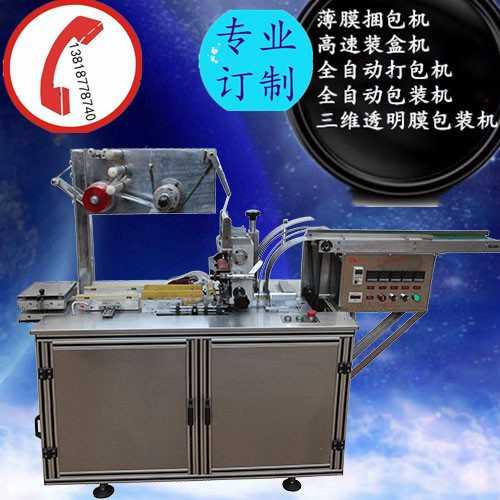 订制生产线食品包装机械全自三维透明膜包装机