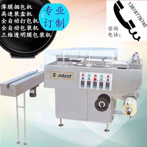 三维透明膜包装机高速省电打包机快速环保捆包机