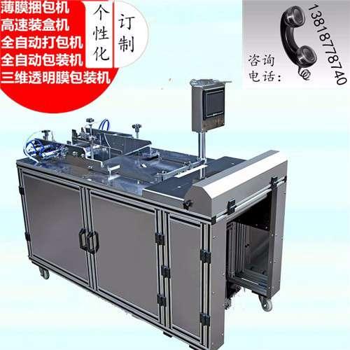 上海全自动真空包装机三维透明膜包装机