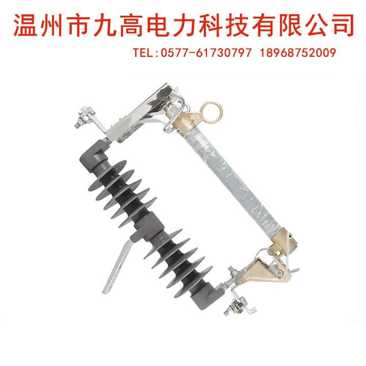 高压跌落式熔断器(专业厂家)