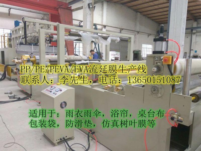 PE流延机,PEVA流延膜机,EVA流延膜生产线