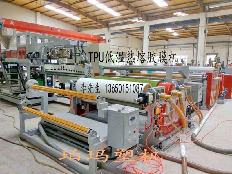 热熔胶膜机,低温热熔胶膜机,TPU热熔胶膜机,TPU流延膜机