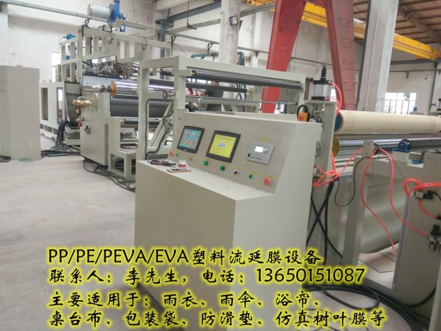 透明膜流延机,透明膜设备,塑料薄膜机,压纹膜设备