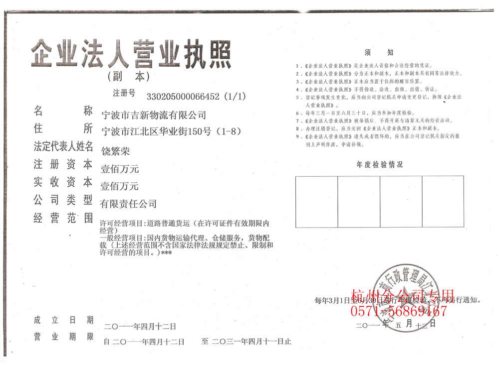 杭州市吉新物流有限公司