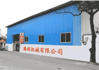 江门市腾辉机械有限公司