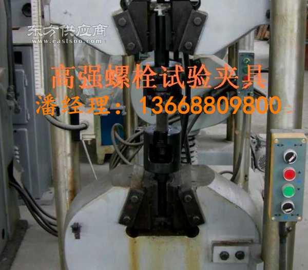 高强螺栓拉伸楔负载试验夹具