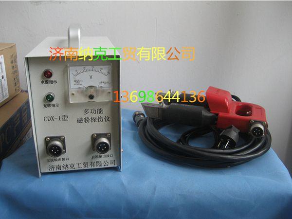 济南纳克厂家直销多功能便携式磁粉探伤仪
