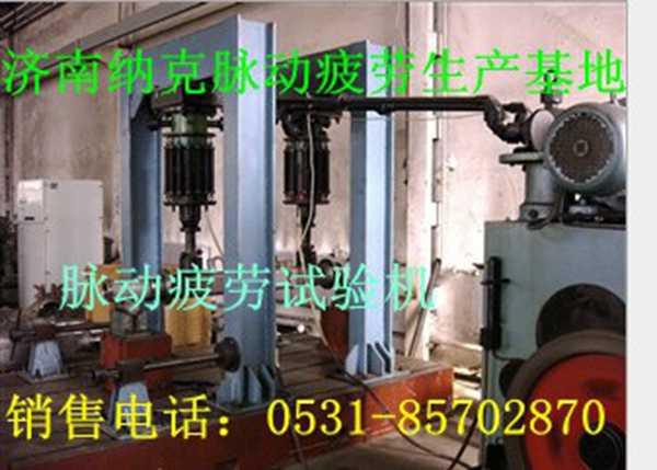 山东厂家直供PMW-500/1000电液式/脉动/疲劳试验机