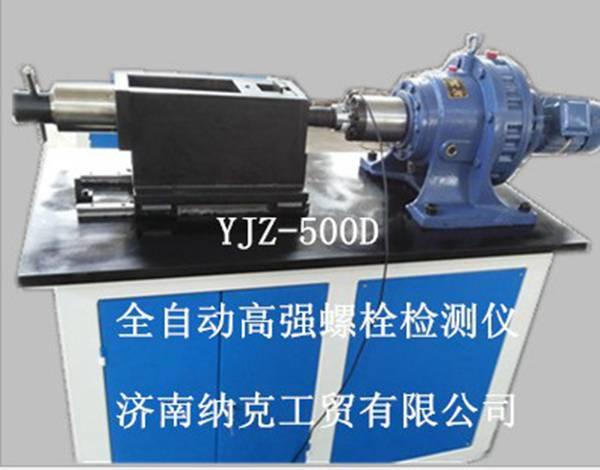 YJZ-500D全自动高强螺栓检测仪轴力扭矩检测仪复合智能电子轴力计/轴力计螺栓检测仪