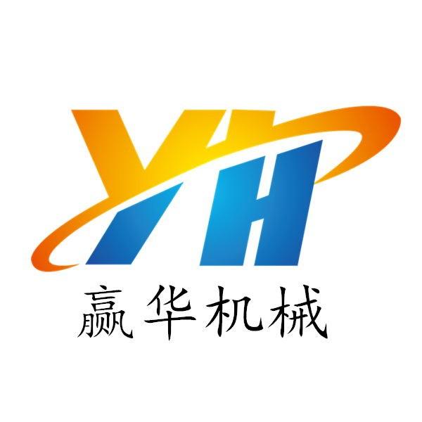 济宁市赢华机械设备有限公司