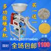 厂家直销新款多功能碾米机小米脱壳机大米打米机稻谷剥壳机