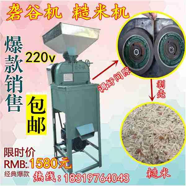 厂家直销高产量220V电碾米机红米黑米糙米脱壳机稻谷脱壳剥壳机
