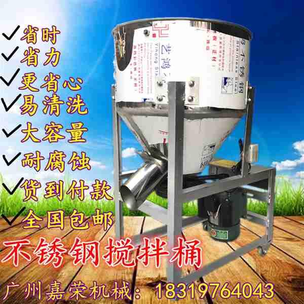 厂家直销立式不锈钢搅拌机桶养殖干湿饲料拌料机食品搅拌桶混料机