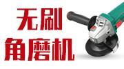 无刷角磨机/打磨机/打磨机   江苏华频电子科技有限公司
