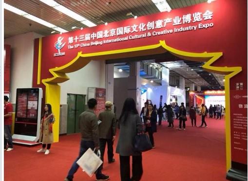 古玩收藏品展||2019北京文博会||传统艺术展||古典家具展
