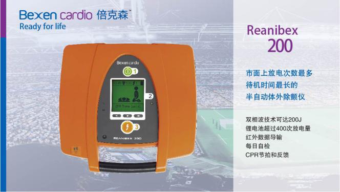 半自动体外除颤器--倍克森REANIBEX 200