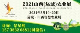 2021中国(运城)智慧农业展览会暨