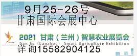 2021甘肃(兰州)智慧农业展览会