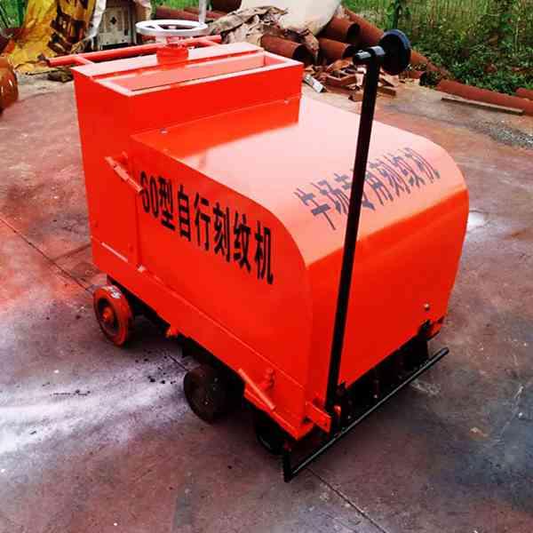 厂家直销牛场专用混凝土刻纹机 价格优惠 质量保证 欢迎选购