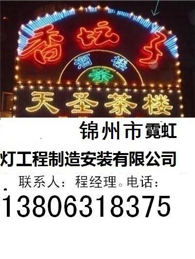 锦州市霓虹灯工程制造安装有限公司