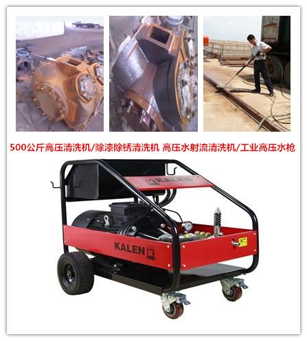 500公斤22升/分钟工业冷水超高压清洗机