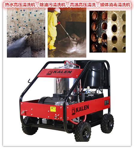 意大利热水高压清洗机/去油污油垢热水清洗机