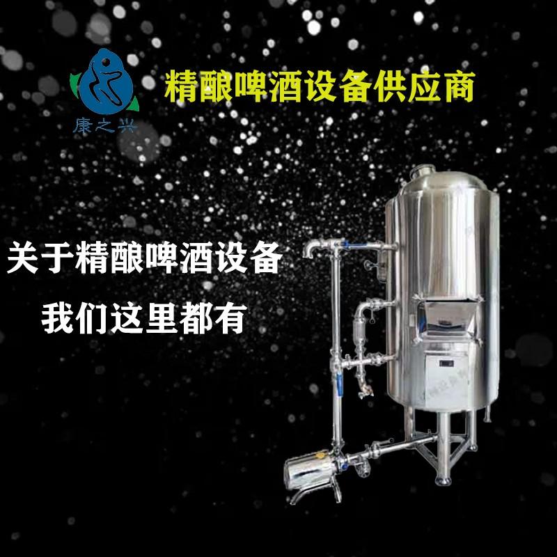 河南康之兴自酿啤酒设备
